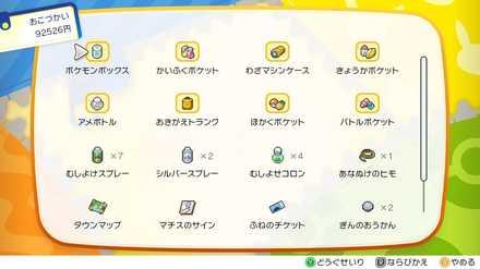 ポケモンボックスの画像.jpg