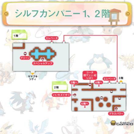 ピカブイシルフカンパニーのマップと攻略ポケモンレッツゴー