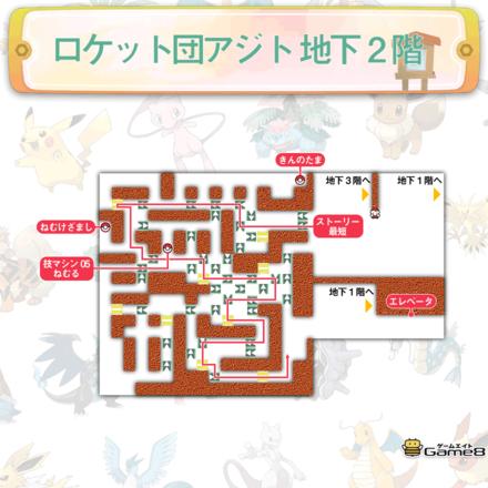 ポケモンレッツゴー(ピカブイ)のロケット団アジト(地下2階)