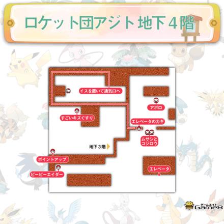 ポケモンレッツゴー(ピカブイ)のロケット団アジト(地下4階)