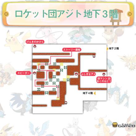 ポケモンレッツゴー(ピカブイ)のロケット団アジト(地下3階)