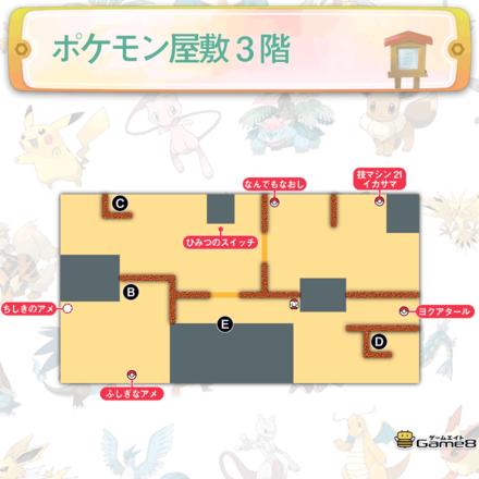ポケモンレッツゴー(ピカブイ)のポケモン屋敷(3階)