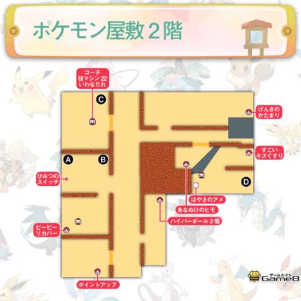 ポケモンレッツゴー(ピカブイ)のポケモン屋敷(2階)