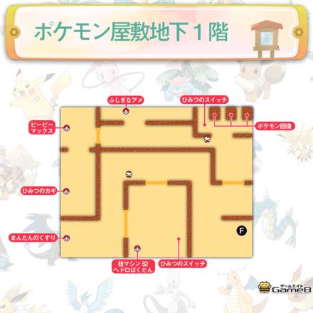 ポケモンレッツゴー(ピカブイ)のポケモン屋敷(地下1階)