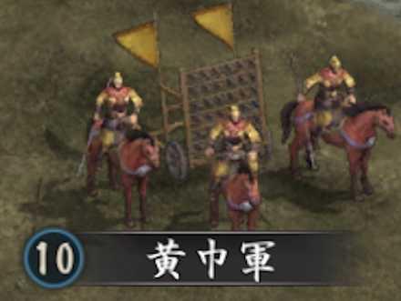 レベル10黄巾軍.jpg