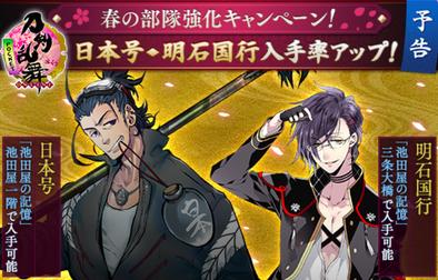 刀剣乱舞のキャンペーン