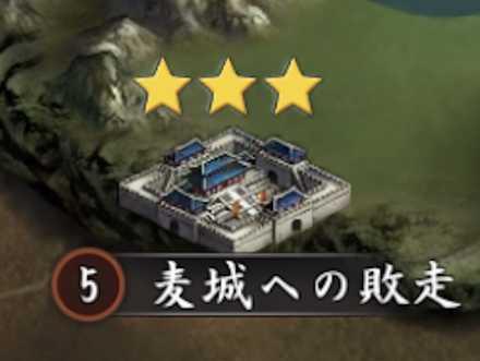 精鋭戦場 麦城への敗走.jpg