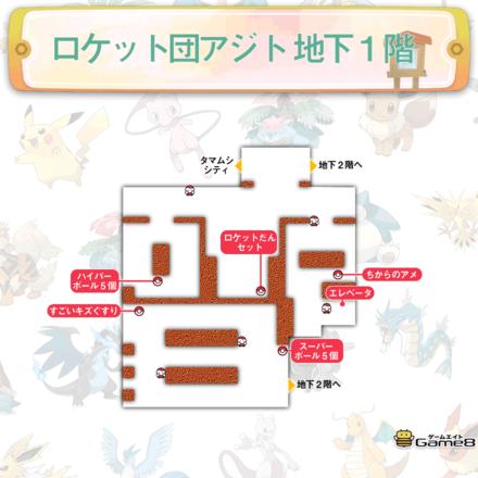 ポケモンレッツゴー(ピカブイ)のロケット団アジト(地下1階)
