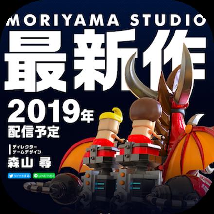 森山スタジオ最新作(仮)画像