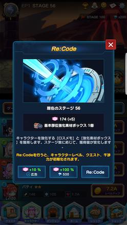 リガラReCode.png