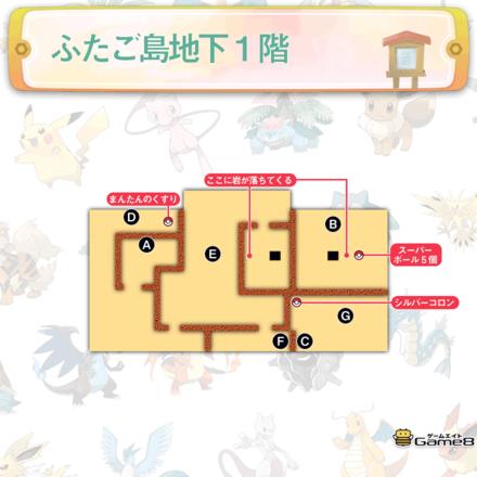 ポケモンレッツゴー(ピカブイ)のふたご島(地下1階)