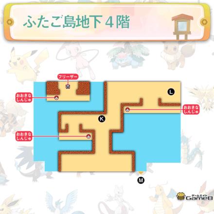 ポケモンレッツゴー(ピカブイ)のふたご島(地下4階)