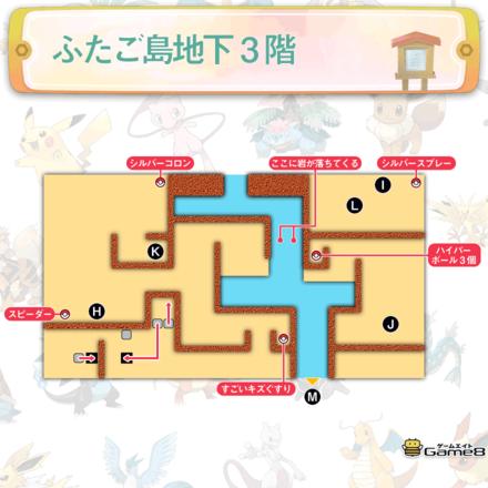 ポケモンレッツゴー(ピカブイ)のふたご島(地下3階)