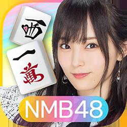 NMB48の麻雀てっぺんとったんで!の画像