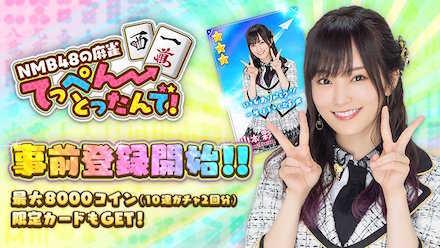 NMB48の麻雀事前登録.jpg