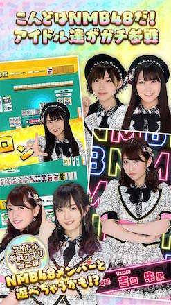 NMB48の麻雀紹介.jpg