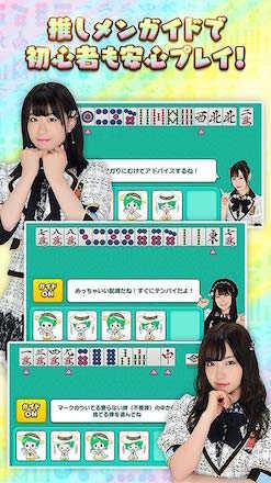 NMB48の麻雀推しメン.jpg