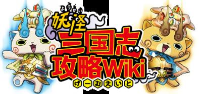 妖怪三国志攻略Wikiロゴ