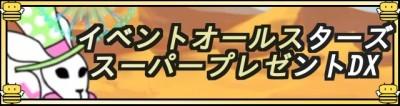 イベントオールスターズ.jpg
