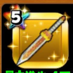 星ドラ短剣のアイコン