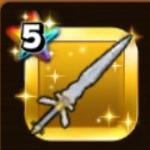星ドラ 星5武器のアイコン