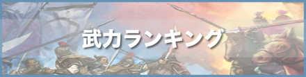 武力ランキングバナー.jpg