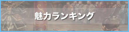 魅力ランキングバナー.jpg