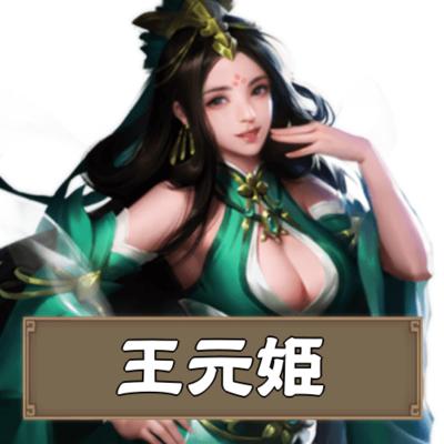 王元姫_最かわアンケート用の画像