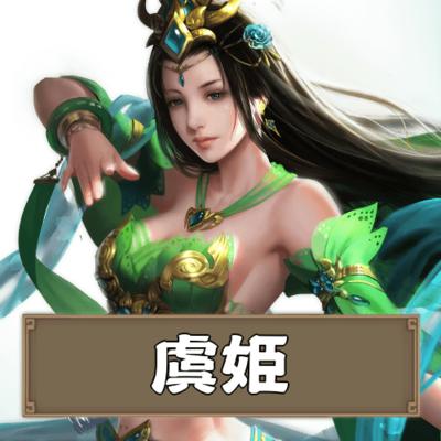 虞姫_最かわアンケート用の画像