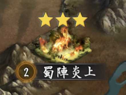 蜀陣炎上 精鋭戦場.jpg