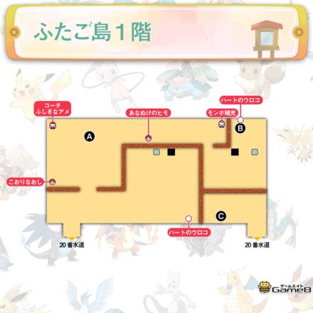 ポケモンレッツゴー(ピカブイ)のふたご島(1階)