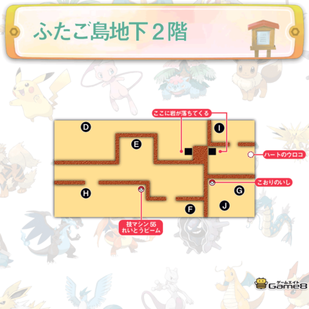 ポケモンレッツゴー(ピカブイ)のふたご島(地下2階)