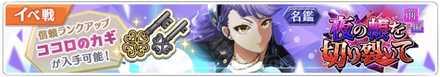 泉田イベントバナー.jpg