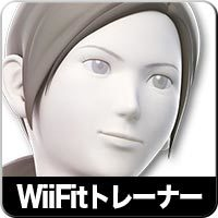 WiiFitトレーナー