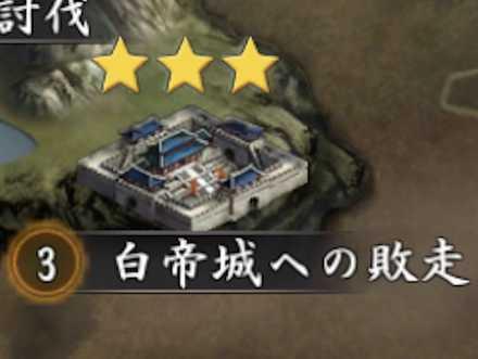 精鋭戦場 白帝城への敗走.jpg