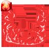 【神】火炎のオーラのアイコン