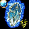 【神】水聖盾 セラフィック・シールド(左)のアイコン