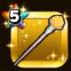 賢者の杖のアイコン