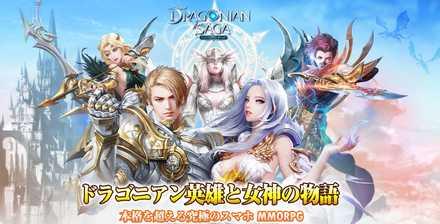 ドラサガMMORPG.jpg