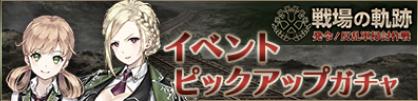 戦場の軌跡ガチャのバナー画像