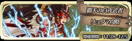 伝承英雄戦 覇天の白夜武者リョウマ復刻のアイコン
