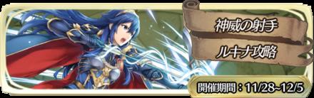 伝承英雄戦 神威の射手ルキナ復刻のアイコン
