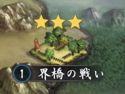 普通戦場 界橋の戦い.jpg