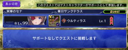 サポートキャラクターの画像