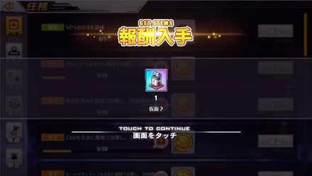 イベント報酬の画像 .jpg