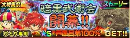 暗黒武術会開幕!!