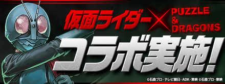 仮面ライダーコラボ☆6確定ガチャシミュレータのサムネイル