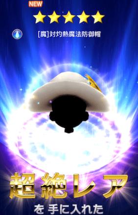 対灼熱魔法防御帽.PNG