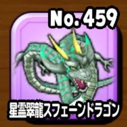 星霊翠龍スフェーンドラゴンのアイコン