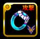 満月の指輪・威の画像